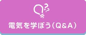 電気を学ぼう(Q&A集)