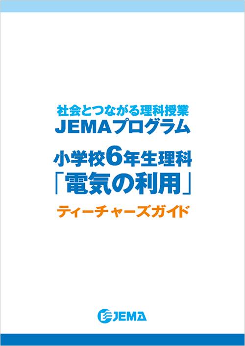 JEMAプログラム「発熱」を含む全10時限分 ティーチャーズガイド