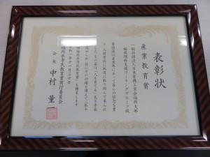 ④表彰状「産業教育賞」